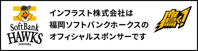 インフラスト株式会社は福岡ソフトバンクホークスのオフィシャルスポンサーです